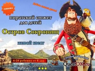 Сценарии про пиратов на новый год